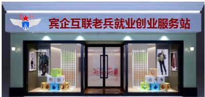 站长,王祚,男、汉族、甘肃庆阳人,中共预备党员,1999年12月入伍,曾在中国人民解放军原兰州军区某特种大队服役,老兵服务站发起人(北京)总站长,宾企互联(北京)商贸有限公司总经理。